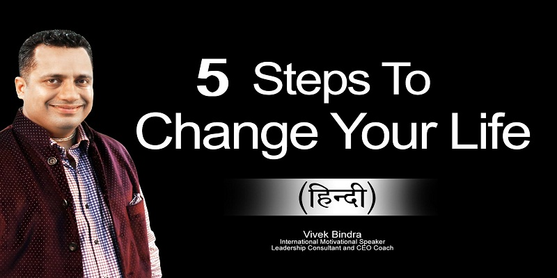 how change your life by vivek bindra
