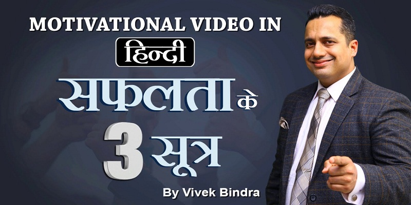 motivational speaker vivek bindra all story